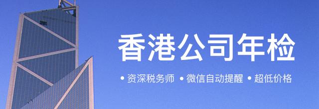 香港公司年检