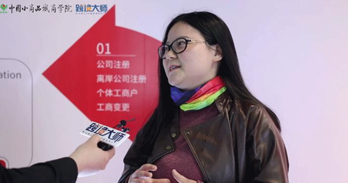 思凯-跨境大师亚马逊黄埔学员采访
