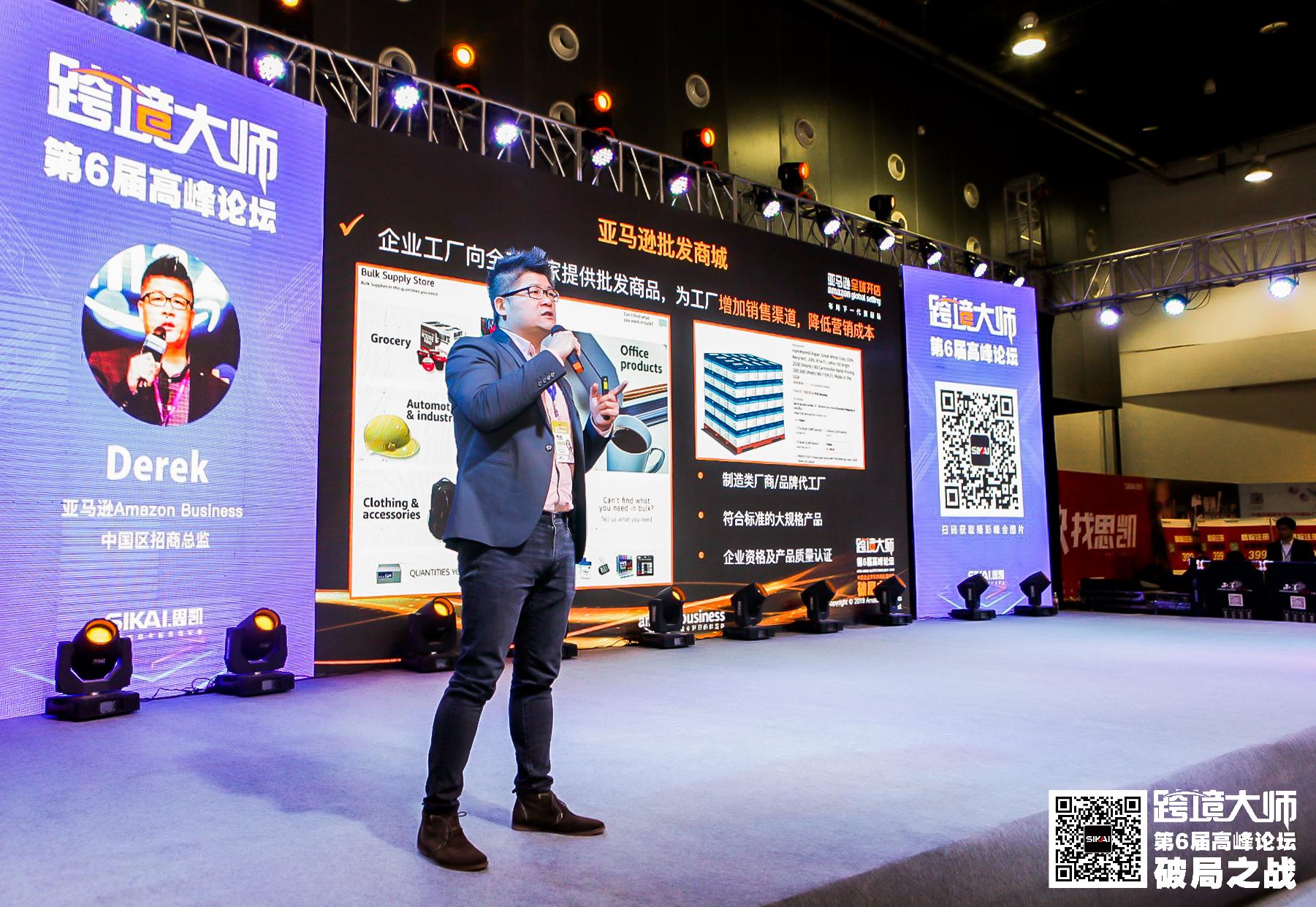 助力中国企业 做全世界的供应商-上-Derek