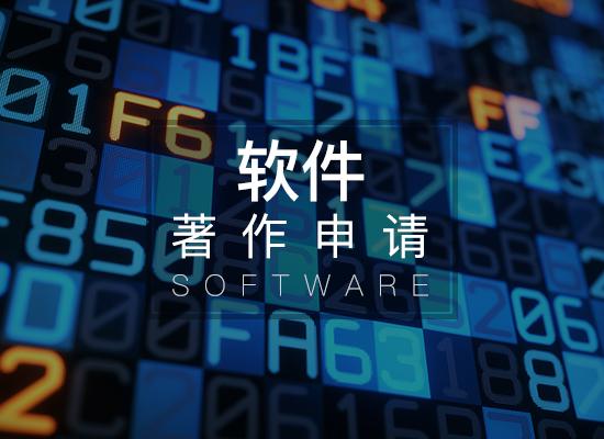 软件版权注册