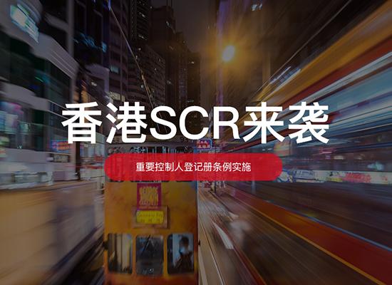 香港SCR