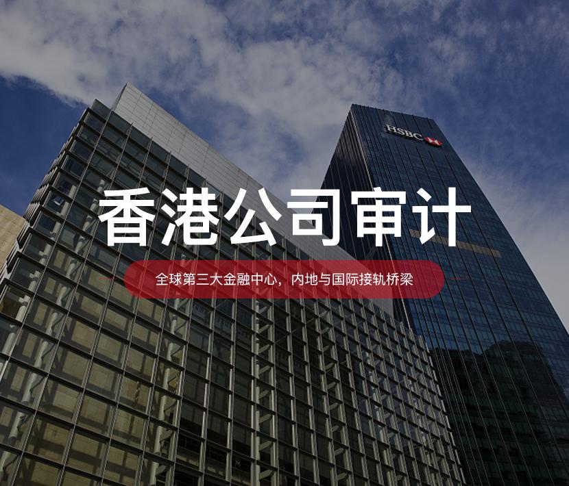 香港公司审计
