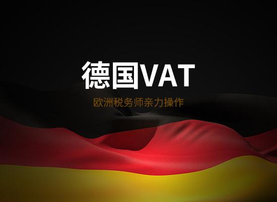 德国VAT