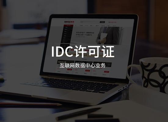 IDC许可证