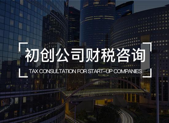 初创公司财税
