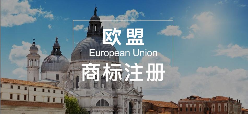 欧盟商标移动端_01.jpg