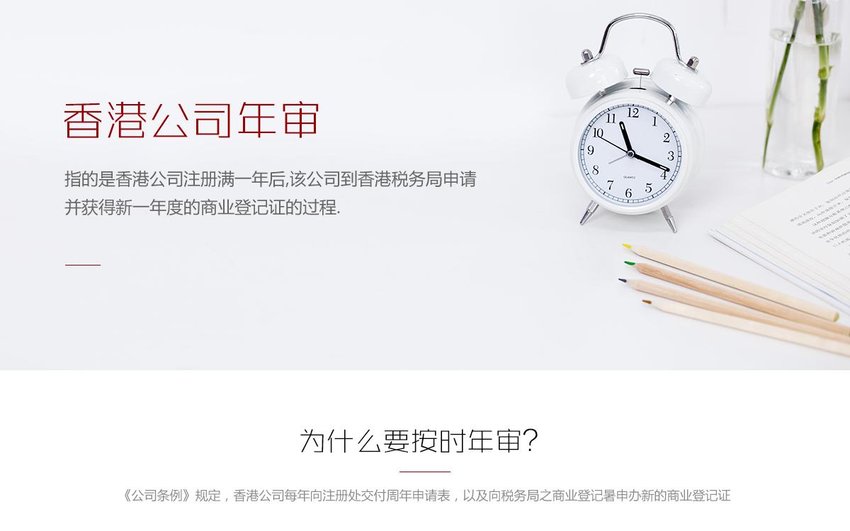 香港公司年检2_01.jpg