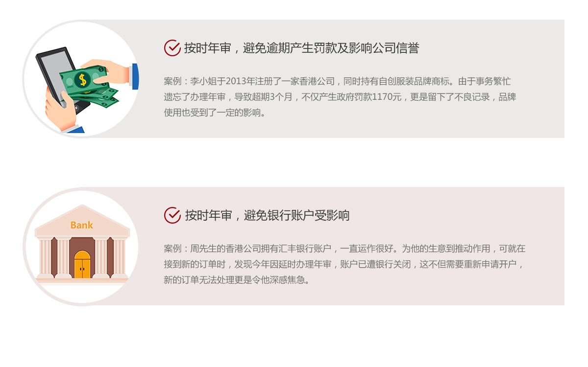 香港公司年检2_02.jpg
