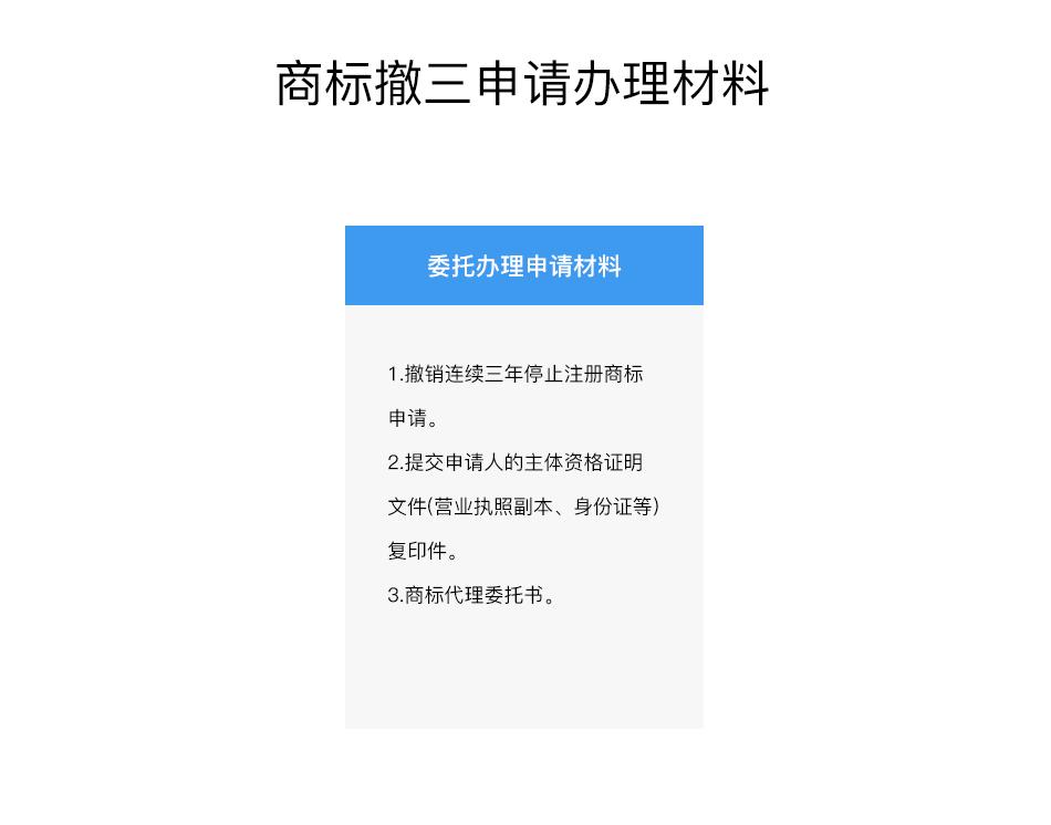 商标三撤PC_05.jpg