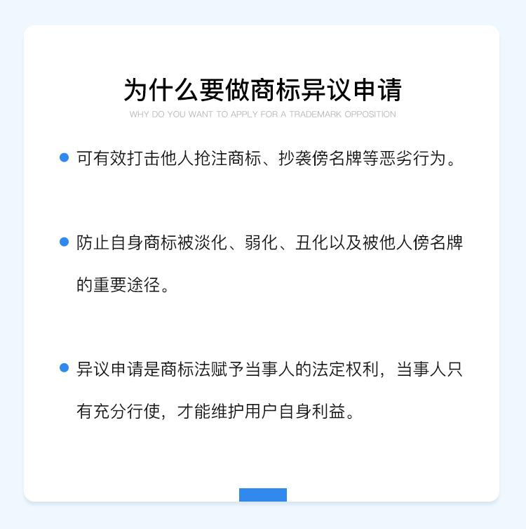 商标异议申请WX_03.jpg