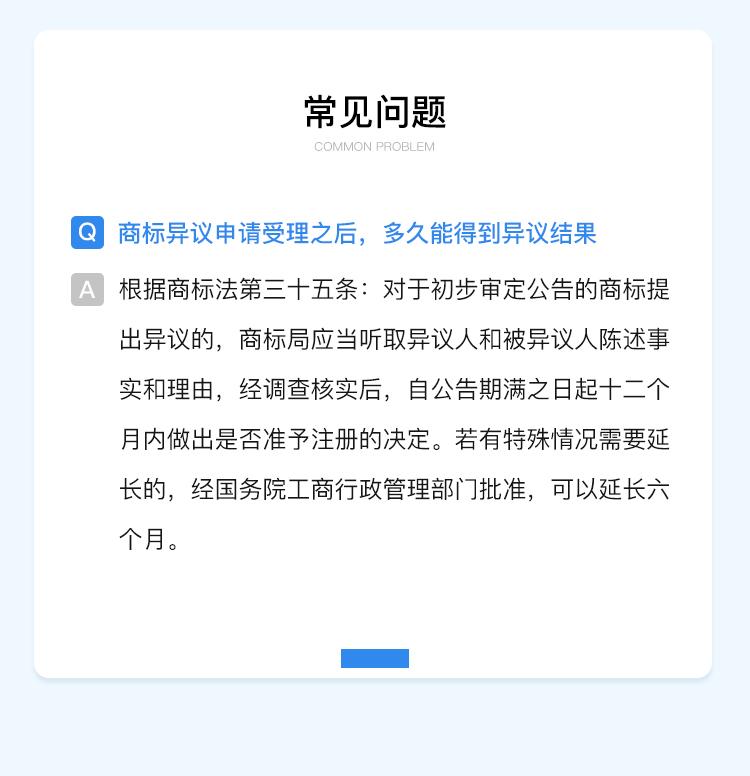 商标异议申请WX_08.jpg