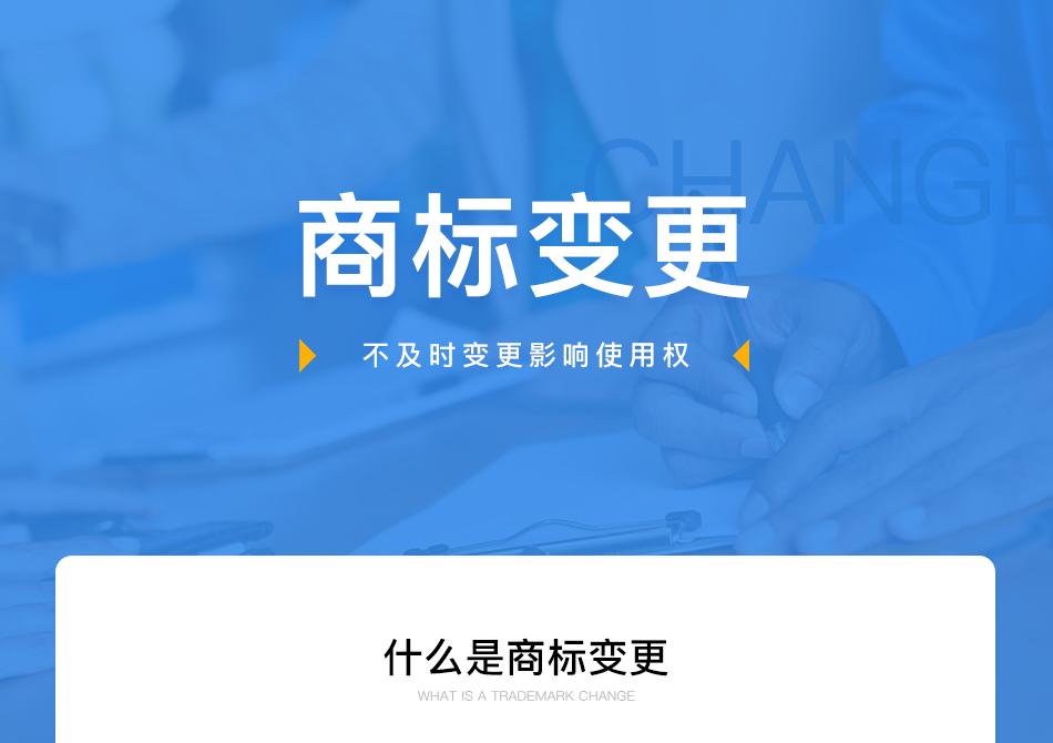 商标变更PC_01.jpg