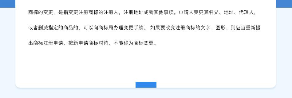 商标变更PC_02.jpg