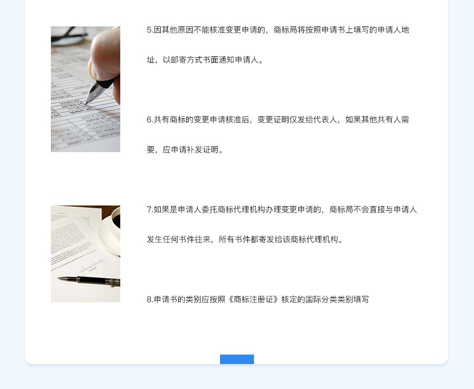 商标变更PC_05.jpg