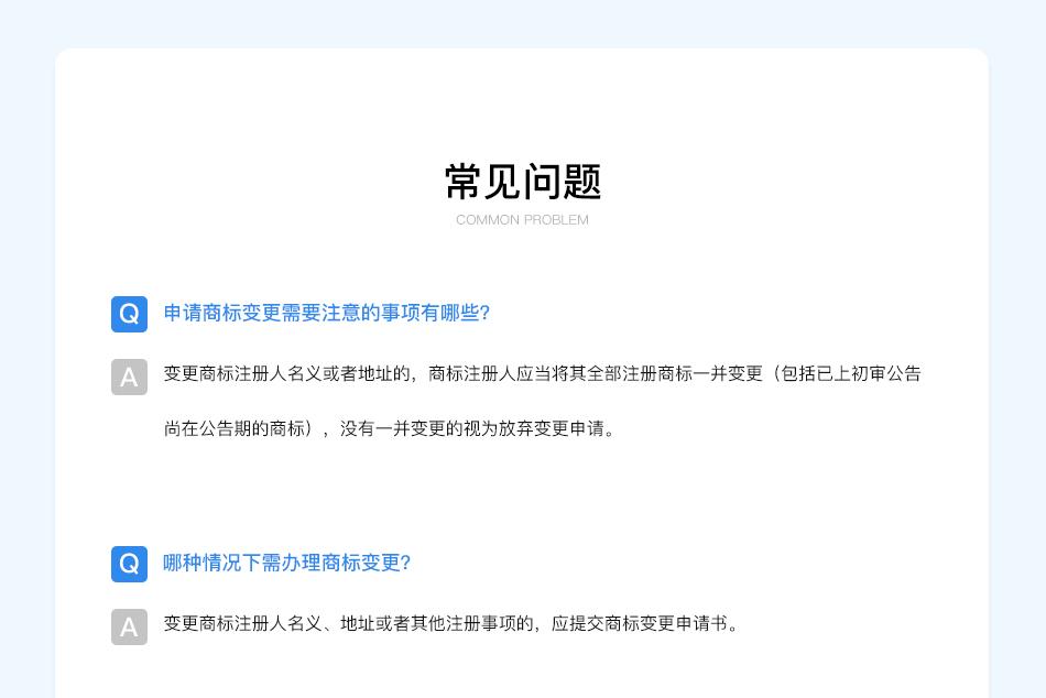 商标变更PC_07.jpg