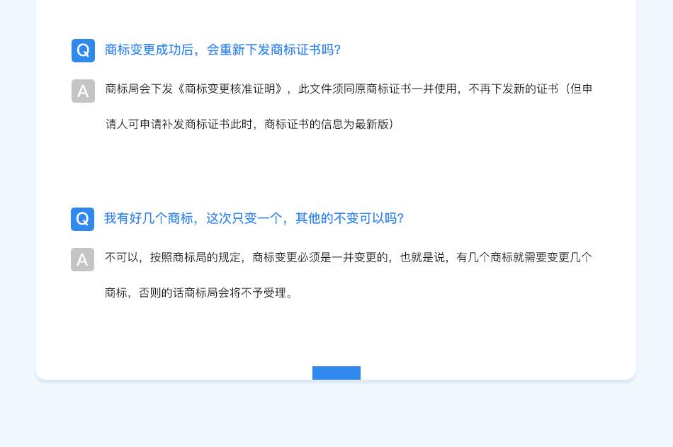 商标变更PC_08.jpg