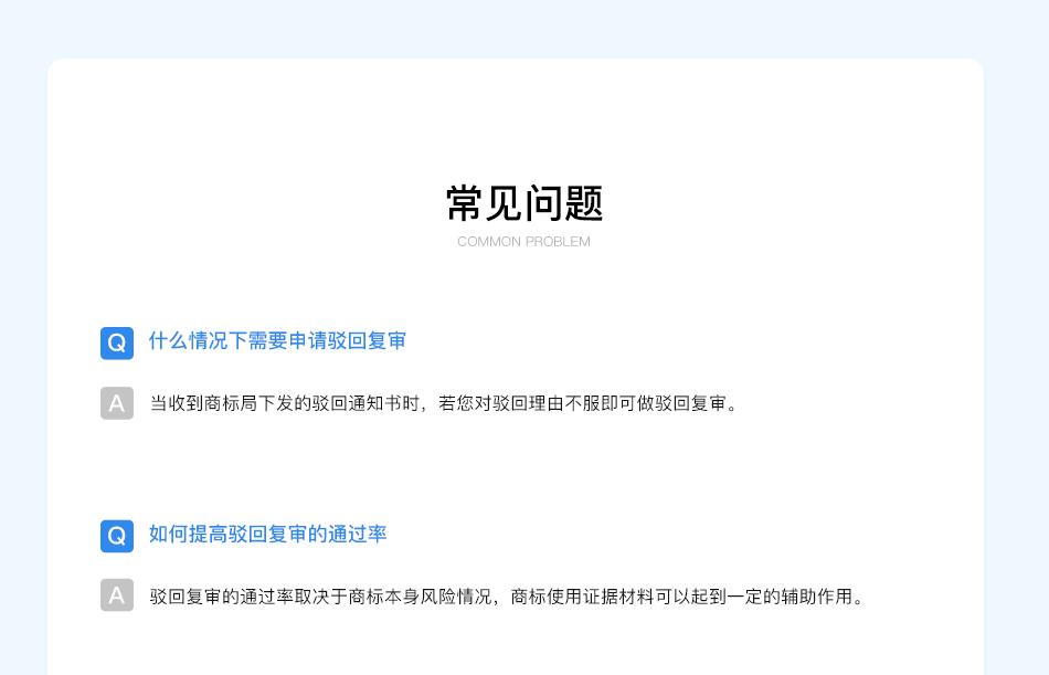 商标驳回复审PC_06.jpg