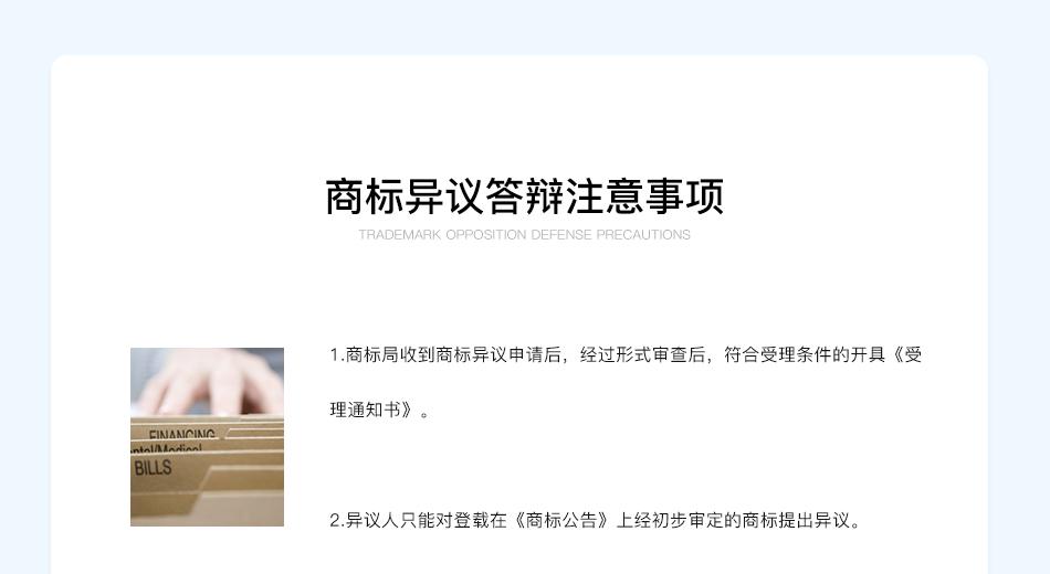 商标异议答辩PC_05.jpg