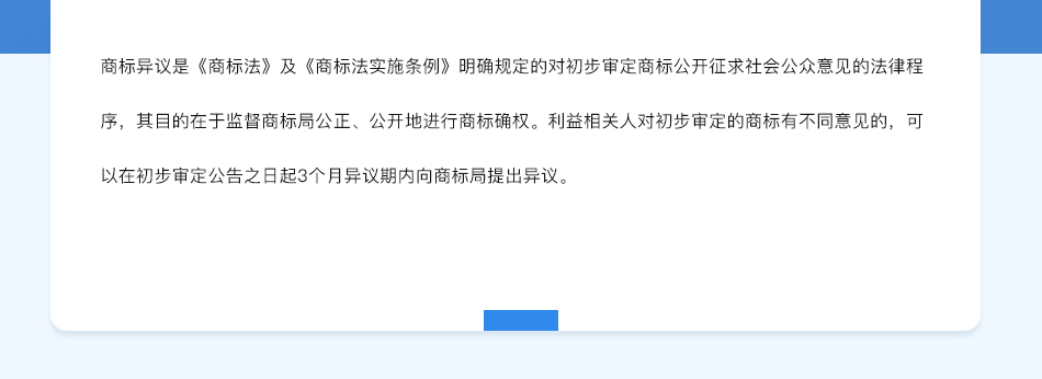 商标异议答辩PC_02.jpg
