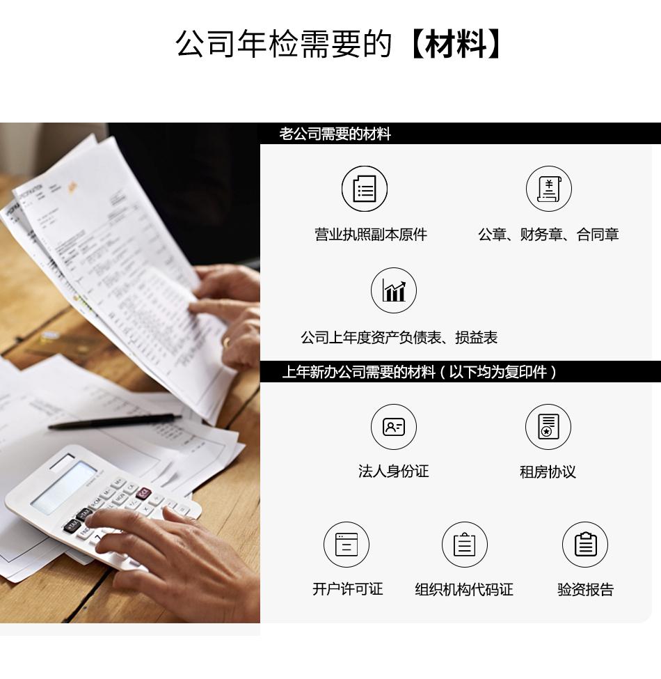 公司年检_05.jpg