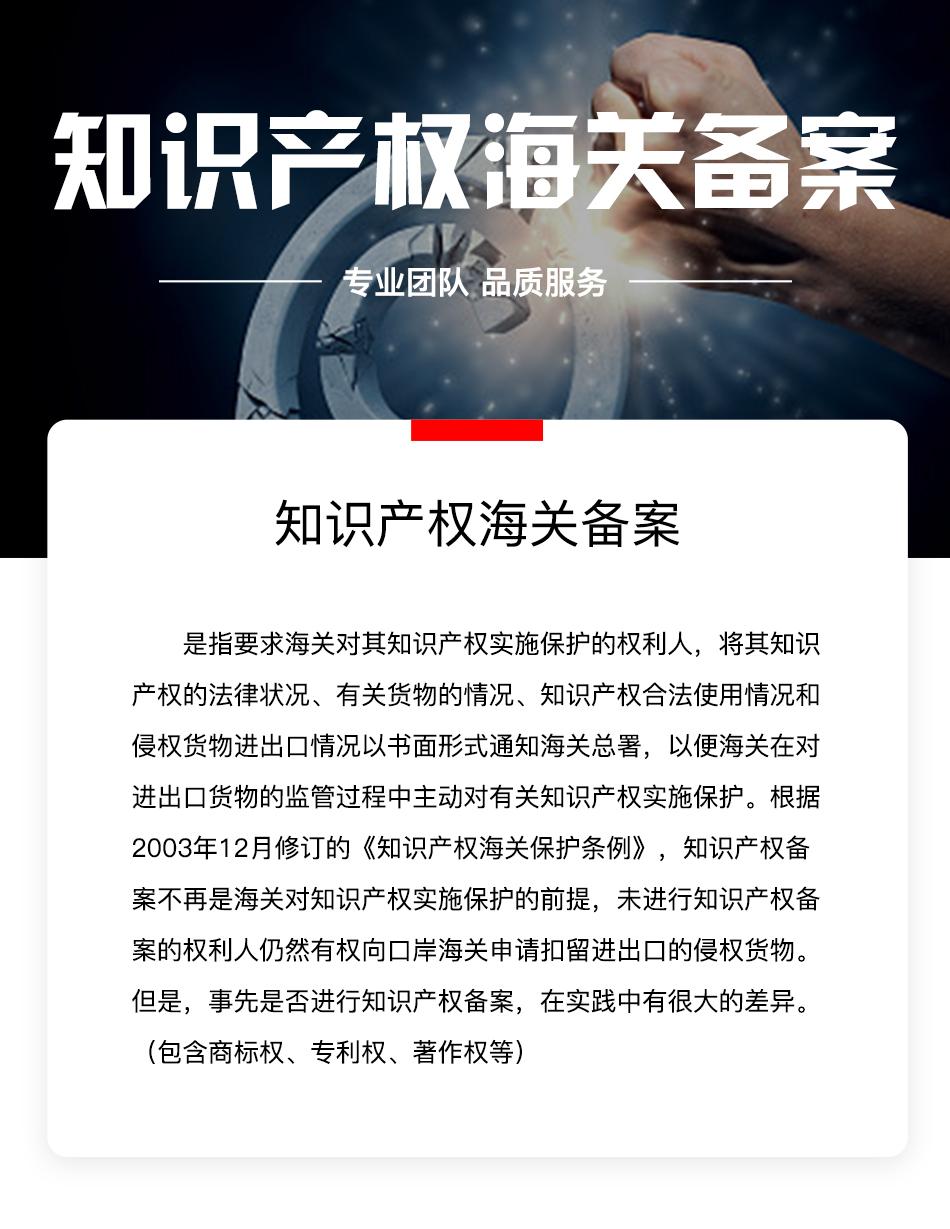 知识产权海关备案PC端_01.jpg