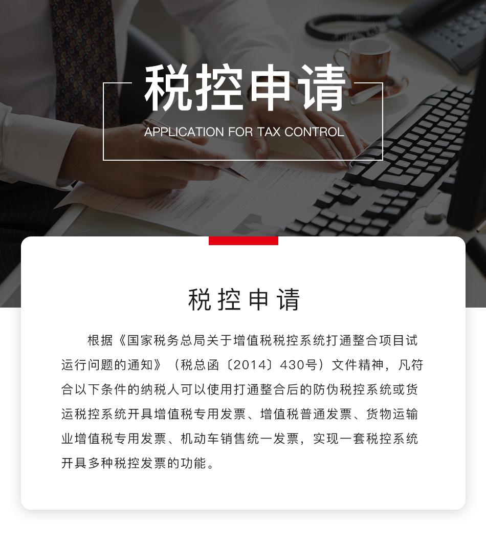税控申请_01.jpg