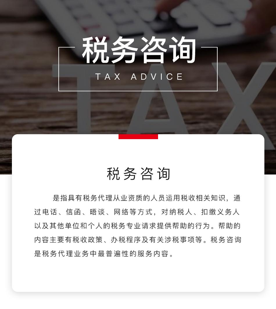 税务咨询_01.jpg
