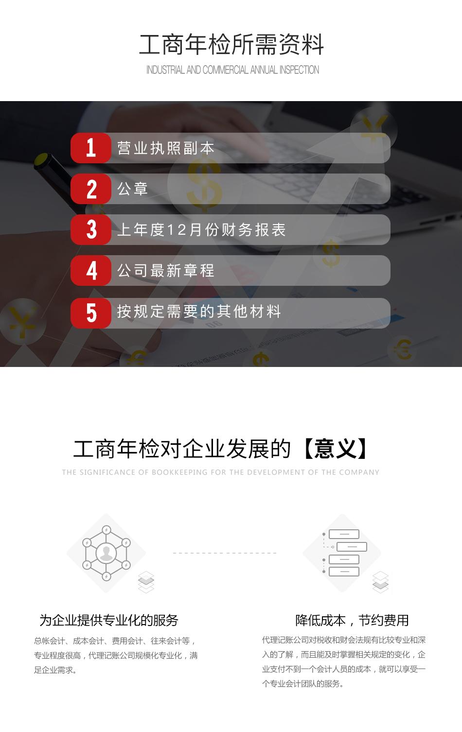 工商年检_03.jpg