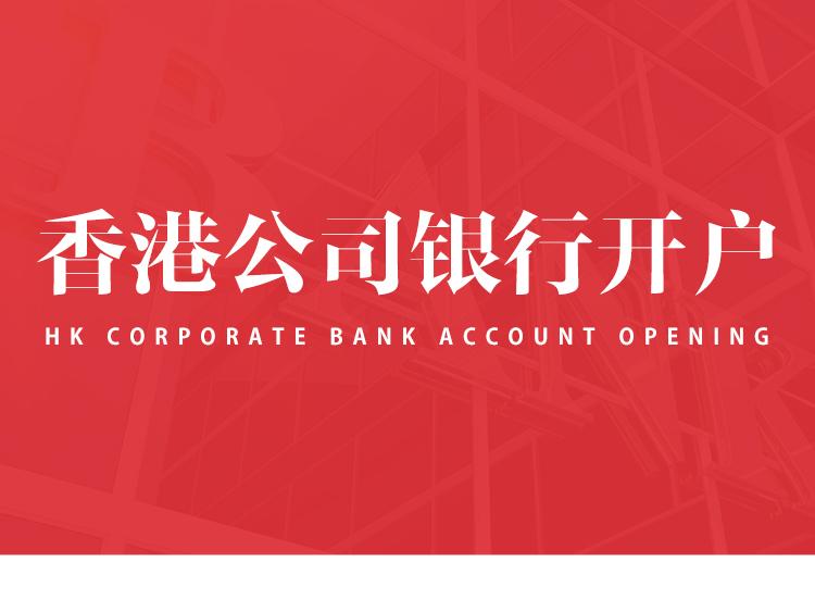 香港公司银行开户WX_01.jpg
