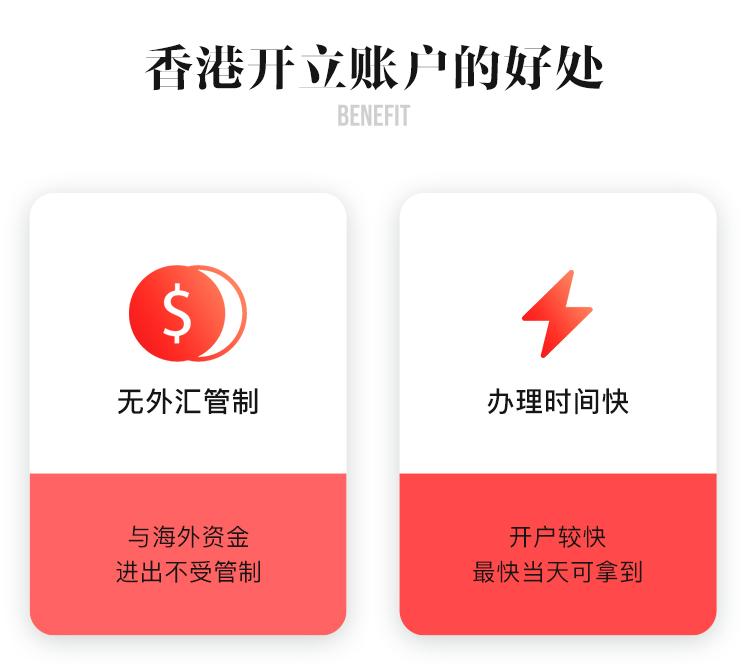 香港公司银行开户WX_02.jpg
