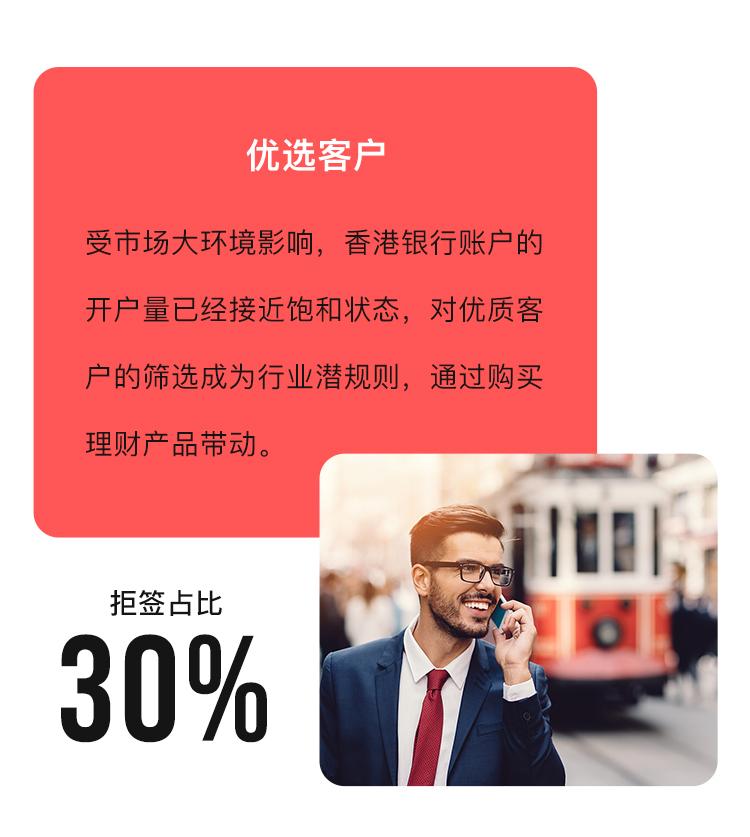 香港公司银行开户WX_08.jpg