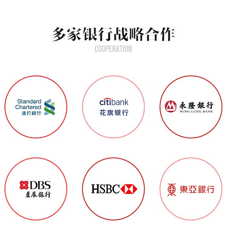 香港公司银行开户WX_09.jpg