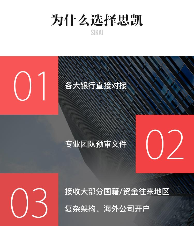香港公司银行开户WX_12.jpg