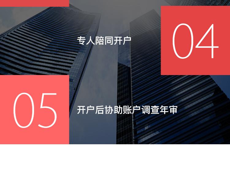 香港公司银行开户WX_13.jpg