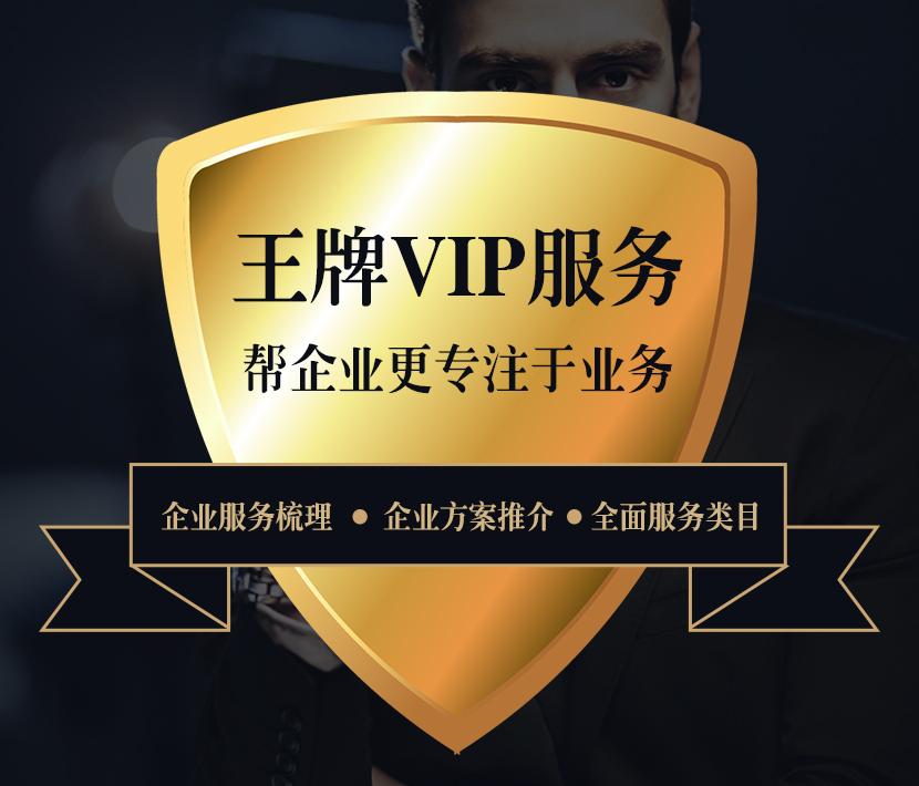 VIP储值卡
